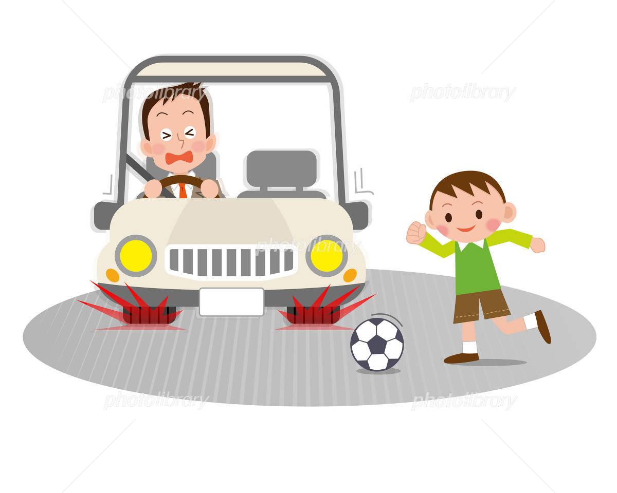 Kid Play On The Street Danger Clipart