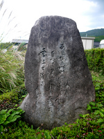 Kakinomotonohitomaro the road of Yamabe to Ashihiki Yamakawa shallows of sound to Na of Manyo monument Stock photo [2232689] Kakinomotonohitomaro