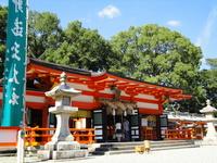 Kumano Hayatama Taisha Stock photo [2957735] Wakayama