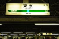 Yamanote Line Tokyo Station Stock photo [2958922] Japan