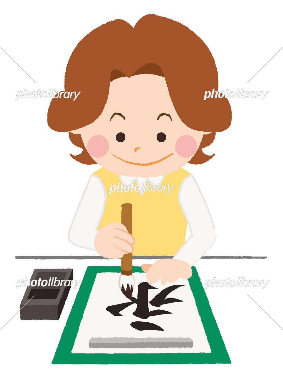 書道 女性 イラスト イラスト素材 3051250 フォトライブラリー
