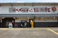 Tottori Prefecture Mizuki Shigeru Memorial Stock photo [3234200] Mizuki