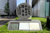 Saigo Takamori and wins the land of conference Kaishu Stock photo [3331877] Tamachi