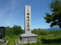Bonaritoge Battlefield Stock photo [3335377] Fukushima