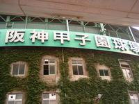 Hanshin koshien Stadium. Stock photo [3336627] Koshien