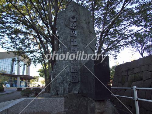 歩兵第十五連隊跡の碑(高崎城)...