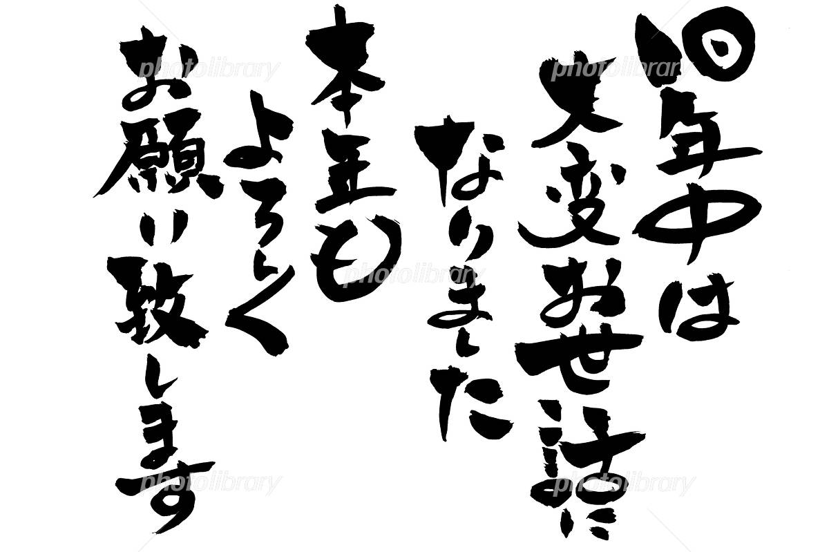 Calligraphy old year I became very indebted イラスト素材
