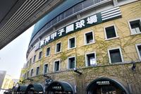 Hanshin Koshien Stadium Stock photo [3734368] Hanshin