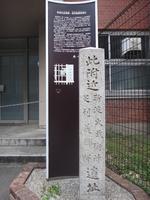 Ashikaga Yoshiteru Teiato / Shiba Mr. historical landmark (Kyoto) Stock photo [3744394] Ashikaga