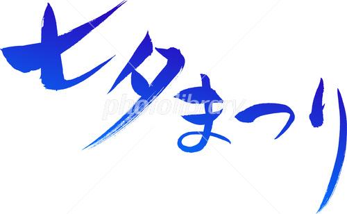 七夕まつり 文字素材 イラスト素材 3849826 フォトライブラリー