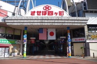 Sasebo Yon~ke cho Stock photo [3948353] Shopping