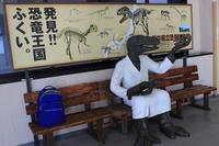 Echizen railway Fukui station building in the dinosaur bench Stock photo [4883637] Fukui