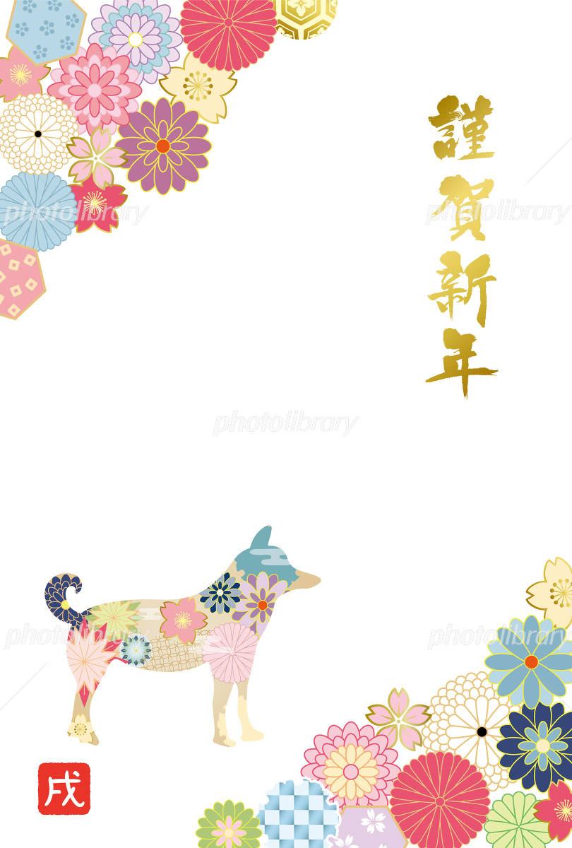 New Year's card template 2018 year of the dog イラスト素材