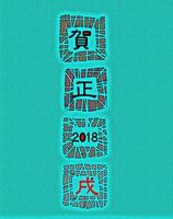 戌年の年賀状