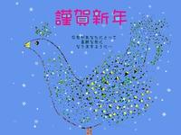 青い鳥の年賀状