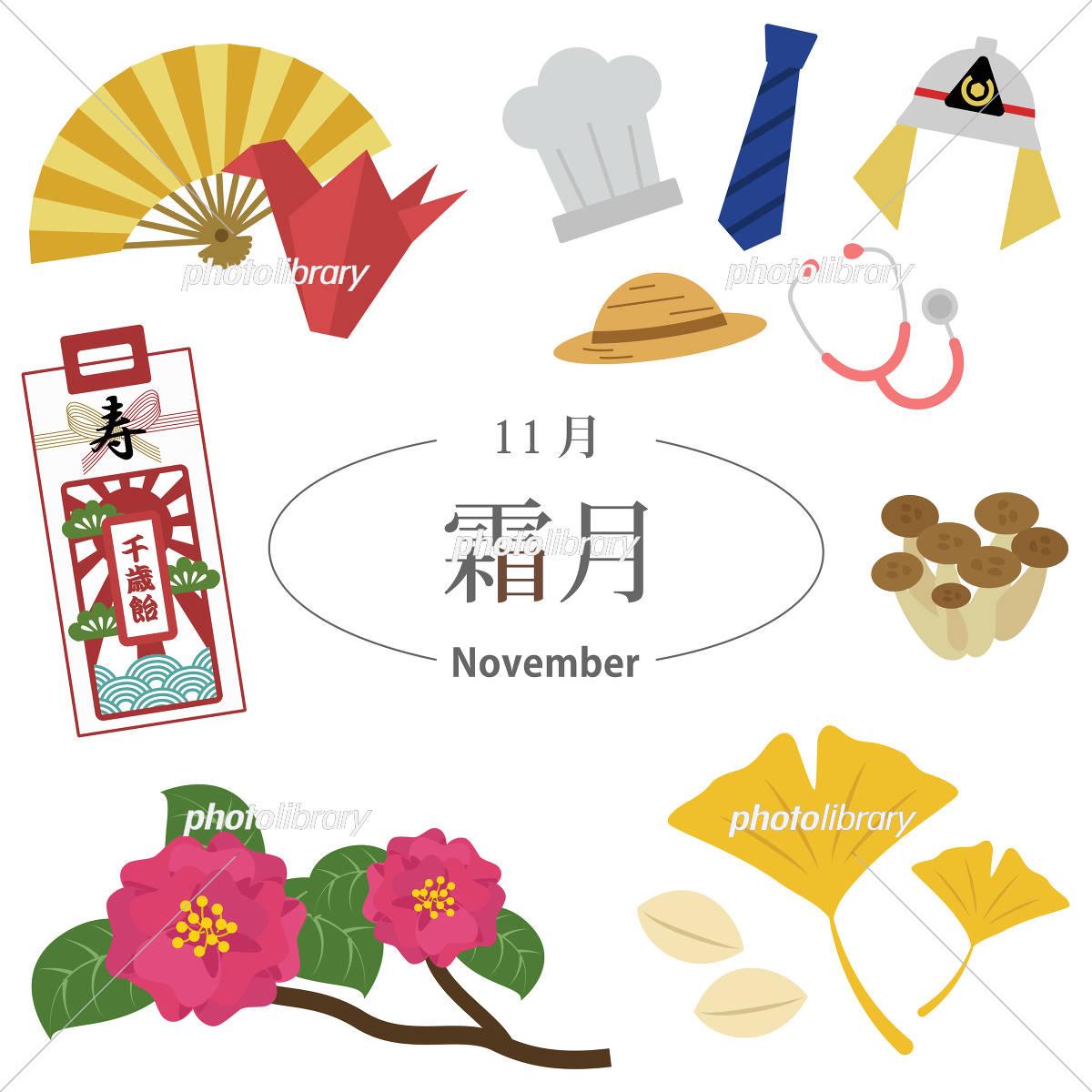 11月 霜月 イベント イラスト素材 5272739 フォトライブラリー
