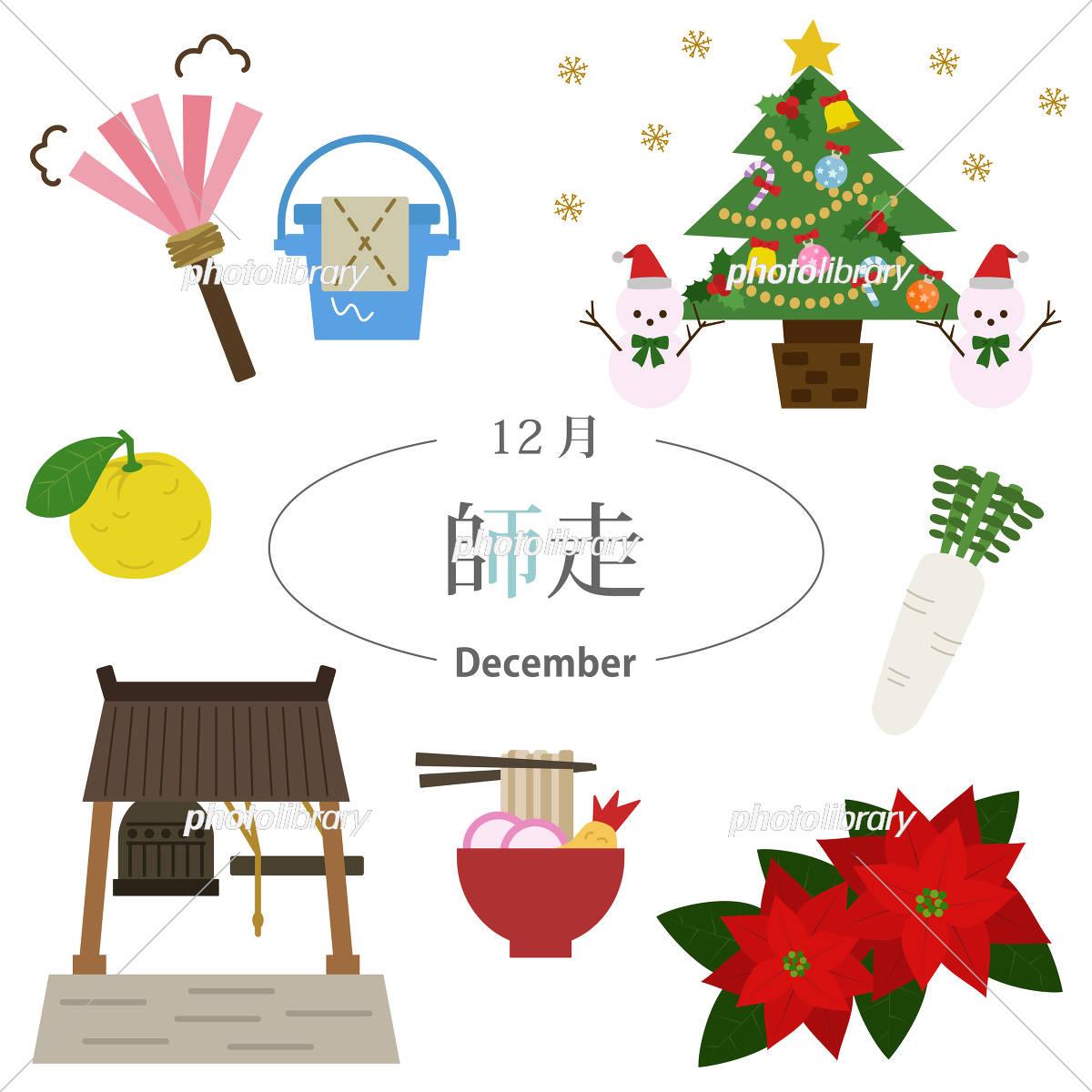 12月 師走 イベントのイラスト