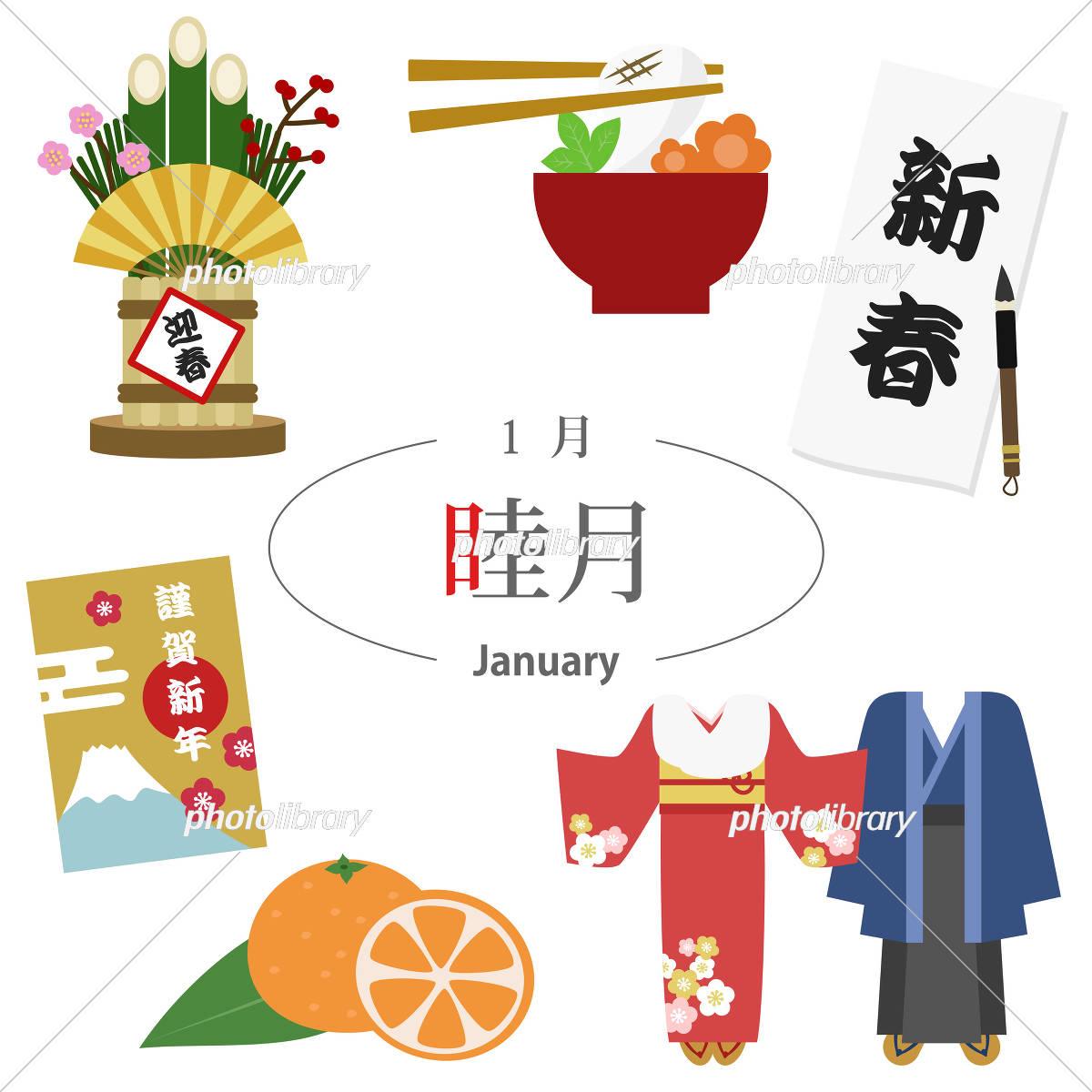 1月 睦月 イベント イラスト素材 フォトライブラリー Photolibrary