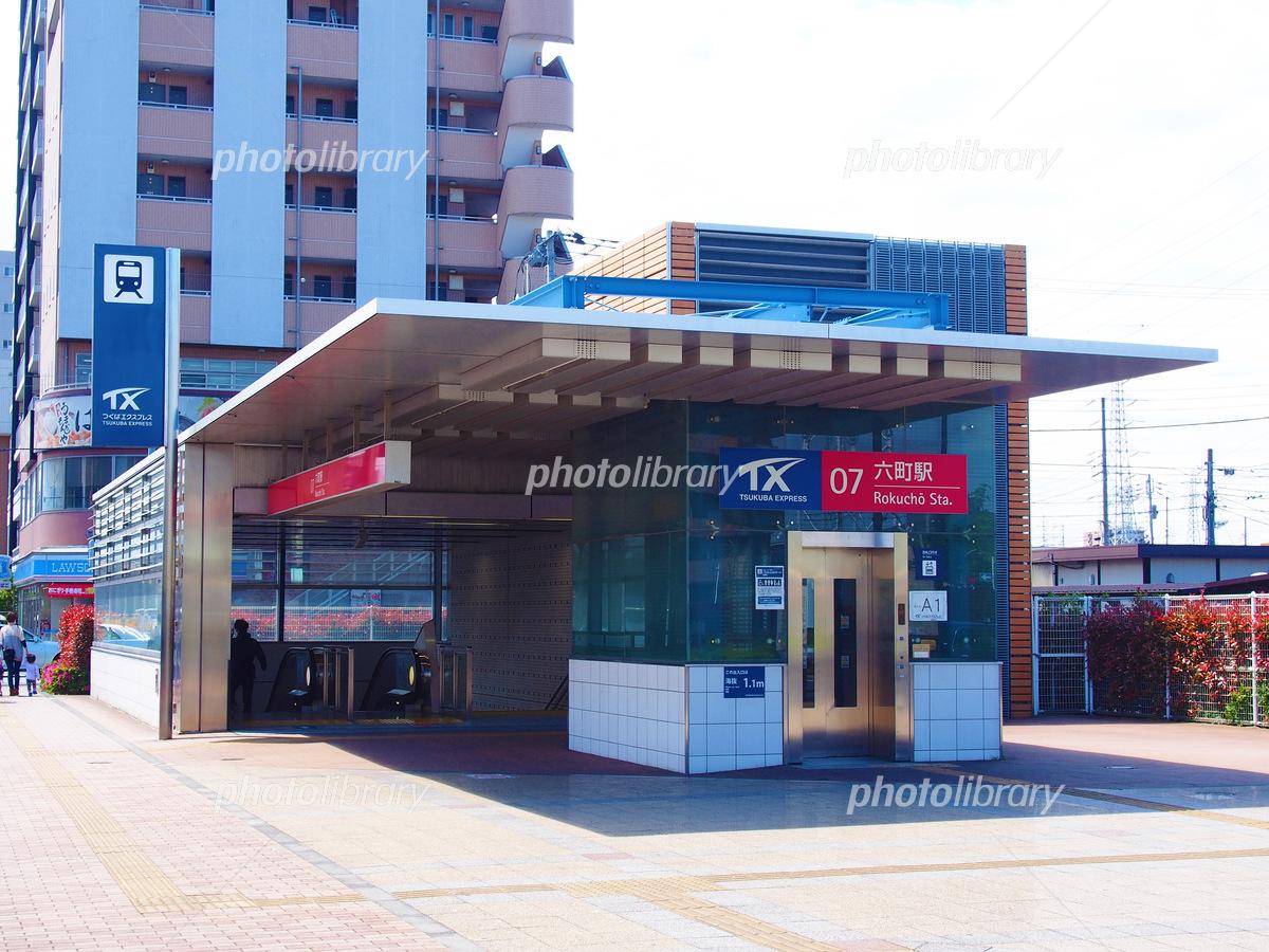 六町駅 写真素材 [ 5358992 ] - ...