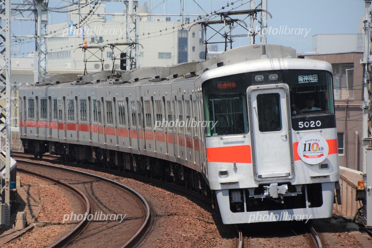 山陽電気鉄道5000系 写真素材 [ ...