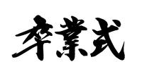 イラスト Brush writing graduation ceremony(5362404)