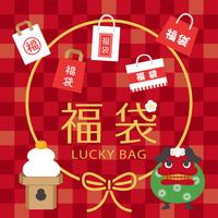 イラスト Banner for lucky bag advertisement(5362740)
