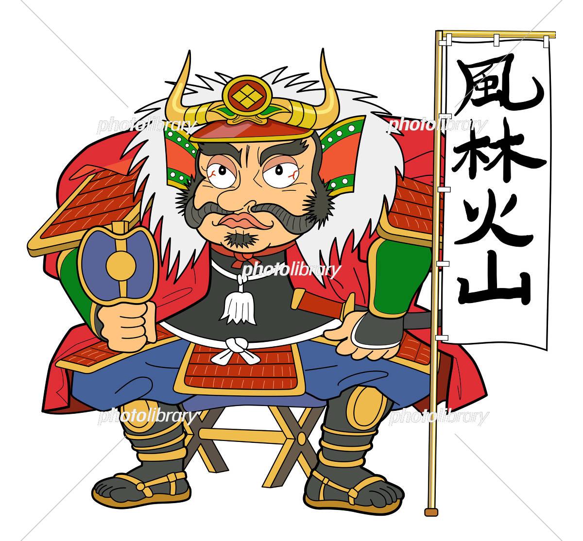 武田信玄 イラスト素材 5458261 フォトライブラリー