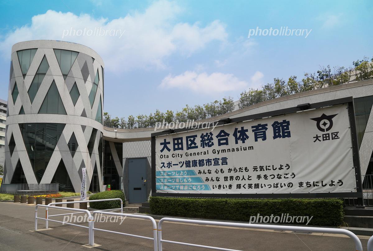 大田 区 総合 体育館