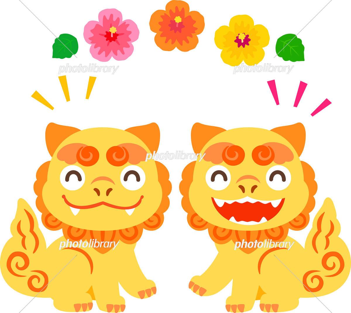 笑顔のシーサーとハイビスカス イラスト素材 5667004 フォトライブ