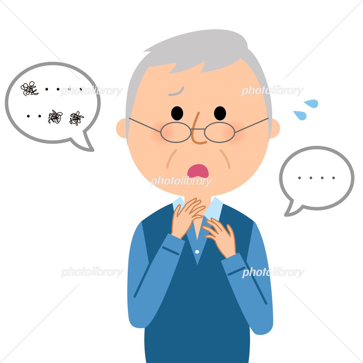 シニア男性 言語障害 イラスト素材 [ 6209068 ] - フォトライブラリー ...
