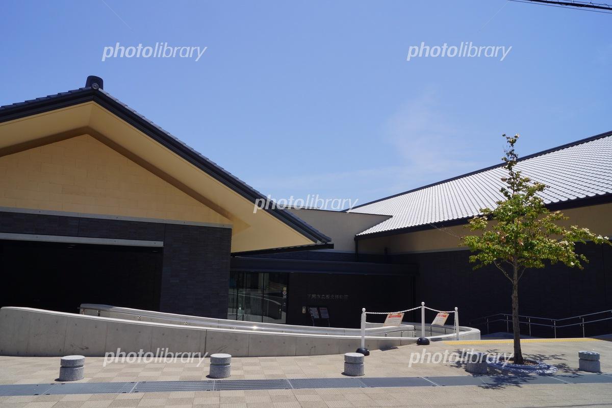 博物館 歴史 下関 市立 下関市立図書館